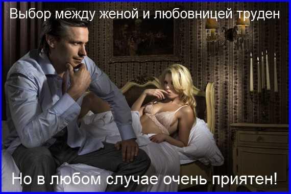 мемы про - выбор между женой и любовницей