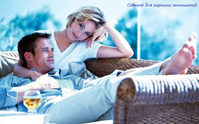 психология хороших отношений - мужчинам 2