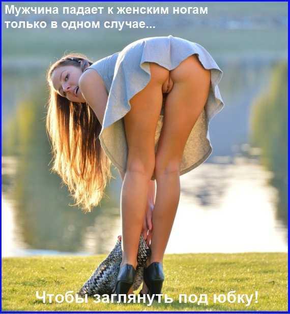 мемы - мужчина падает к женским ногам