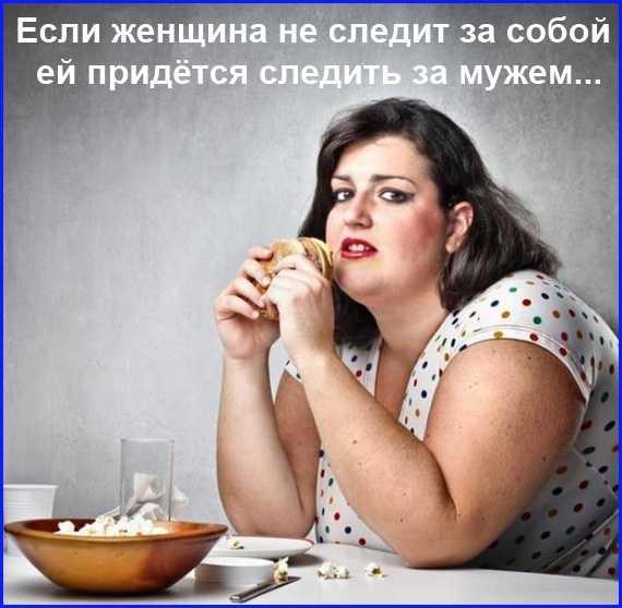 мемы про - если женщина не следит за собой