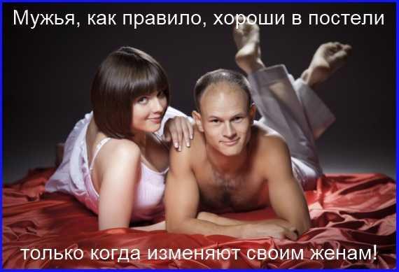 мемы про - мужья хороши в постели