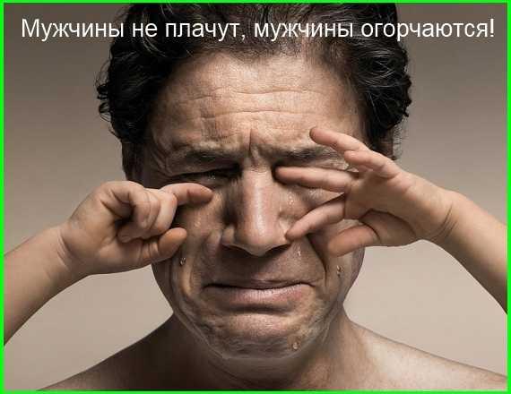 мемы - мужчины не плачут