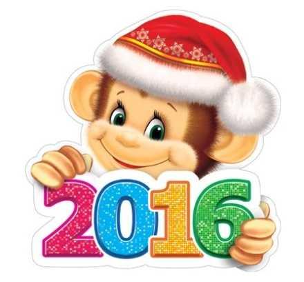 glinks.ru - поздравления с 2016 годом