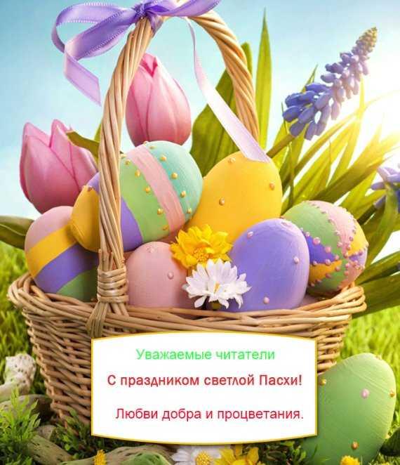С праздником Светлой Пасхи дорогие читатели!