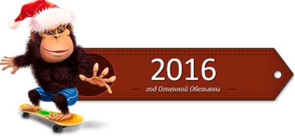 поздравления читателей сайта &quot,психология отношений&quot, с новым годом огненной обезьяны.