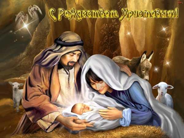 с праздником Рождества Христова
