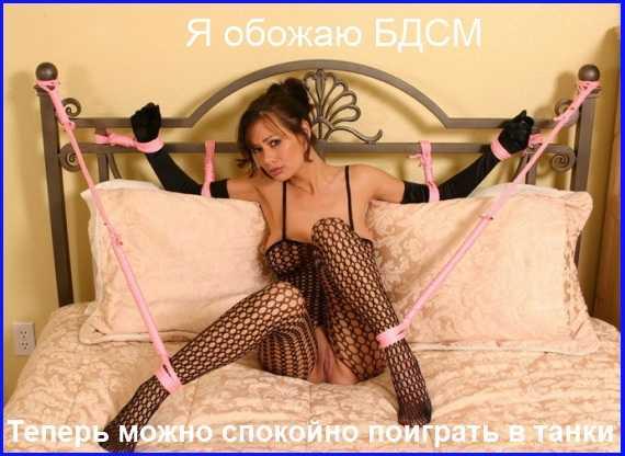 мемы - Я обожаю БДСМ