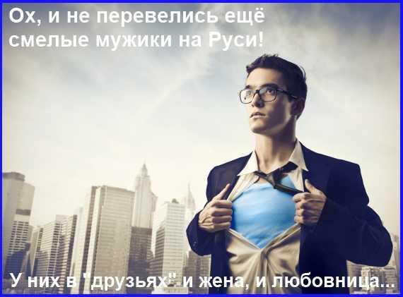 мемы про - не перевелись ещё смелые мужчины на руси