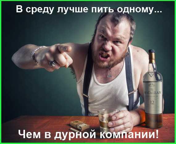 в среду лучше пить одному