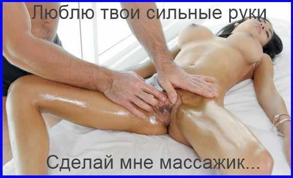 люблю твои сильные руки